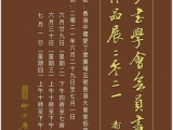 甲子書學會會員書法作品展2021