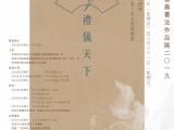 《禮儀天下》 - 甲子書學會會員書法作品展2019